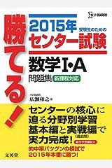 2015年 勝てるセンター試験 数学I・A 単行本(ソフトカバー)