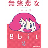 無慈悲な8bit(2) (コミッククリア編集部)