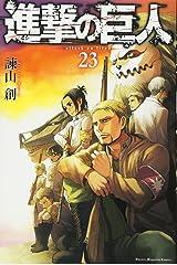 進撃の巨人(23) (講談社コミックス) コミック