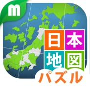 日本地図パズル FreeTime Unlimited Edition