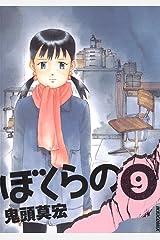 ぼくらの(9) (IKKI COMIX) Kindle版