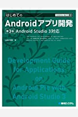 TECHNICAL MASTER はじめてのAndroidアプリ開発 Android Studio3対応 第3版 Kindle版