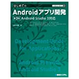TECHNICAL MASTER はじめてのAndroidアプリ開発 Android Studio3対応 第3版