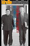 なぜ朝鮮半島「核」危機は繰り返されてきたのか(固定レイアウト版)