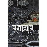 Ranahar: A novel by Yogesh Raj