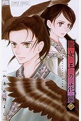 女王の花(9) (フラワーコミックス) Kindle版