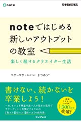 noteではじめる 新しいアウトプットの教室 楽しく続けるクリエイター生活 できるビジネスシリーズ Kindle版