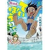 放課後ていぼう日誌(5) (ヤングチャンピオン烈コミックス)
