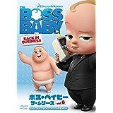 ボス・ベイビー ザ・シリーズ Vol.6 シワシワ&クサクサベイビー [DVD]