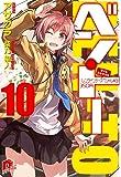 ベン・トー 10 恋する乙女が作るバレンタインデースペシャル弁当350円 (スーパーダッシュ文庫)