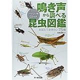 鳴き声から調べる昆虫図鑑ーおぼえておきたい75種 パソコン用CD付き