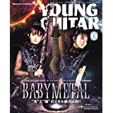 YOUNG GUITAR (ヤング・ギター) 2020年 04月号