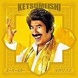 【メーカー特典あり】 スーパースター / ヨクワラエ(両A面) (CD+DVD)(オリジナルポストカード付き)