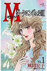Mエム~ダーク・エンジェルIII~ 1 Kindle版