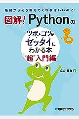 """図解! Pythonのツボとコツがゼッタイにわかる本 """"超""""入門編 Kindle版"""