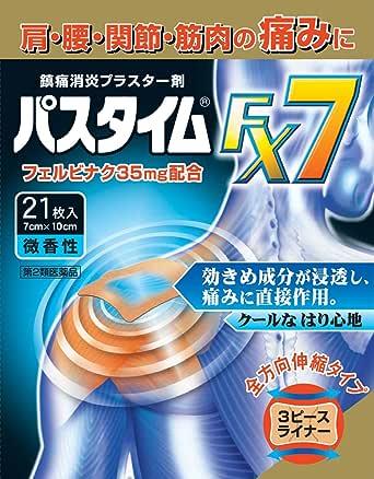 【第2類医薬品】パスタイムFX7 21枚 ※セルフメディケーション税制対象商品