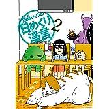 田島シュウの日めくり漫言 (2) (ビッグコミックス)