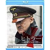 ヒトラー ~最期の12日間~ [Blu-ray]