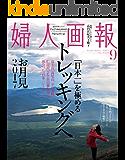 婦人画報 2017年9月号 (2017-08-01) [雑誌]