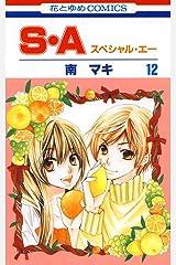 S・A(スペシャル・エー) 12 (花とゆめコミックス) Kindle版