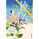 柿のへた 御薬園同心 水上草介 (集英社文庫)