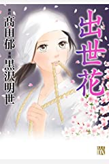出世花 (A.L.C. DX) Kindle版