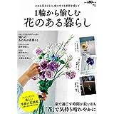 1輪から愉しむ 花のある暮らし (TJMOOK)