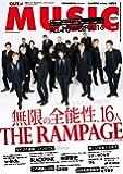 MUSIQ? SPECIAL OUT of MUSIC (ミュージッキュースペシャル アウトオブミュージック) Vol.66 2020年 06月号
