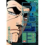 ゴルゴ13(185) (コミックス単行本)