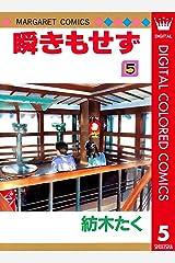 瞬きもせず カラー版 5 (マーガレットコミックスDIGITAL) Kindle版
