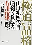 極道の品格 山口組四代目暗殺の首謀者 石川裕雄の闘い (文庫ぎんが堂)