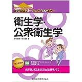 衛生学・公衆衛生学 (歯科国試パーフェクトマスター)