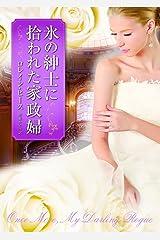氷の紳士に拾われた家政婦 (mirabooks) Kindle版