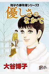 翔子の事件簿シリーズ!! 26 優しさのなかで (A.L.C. DX) Kindle版