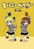キルミーベイベー (9) (まんがタイムKRコミックス)