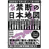 ルポ 禁断の日本地図 封印された昭和・平成「裏面史」の辺境を歩く