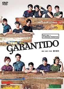 Dステ16th×TSミュージカルファンデーション GARANTIDO ガランチード [DVD]