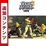大乱闘スマッシュブラザーズ for Nintendo 3DS 追加コンテンツ ファイター全部入りパック [オンラインコード]