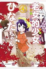 老女的少女ひなたちゃん 4巻 (ゼノンコミックス) Kindle版