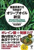 「健康長寿力を引き出すオリーブオイル納豆 腸の名医が考案した便秘からがんまで遠ざける奇跡の快腸食」