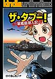 ザ・タブー!~軍艦島潜入記~ (ROCKコミック)