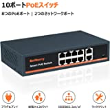 8ポートPoEスイッチ、Bellberryアンマネージドパワーオーバーイーサネットスイッチ、8つの高出力PoE +ポートと2つの高速アップリンクポート-120W-802.3at / af-デスクトップ-頑丈な金属およびファンレスハウジング-820フィートまで延長