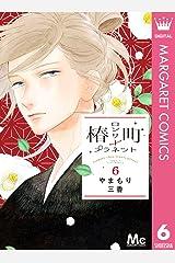 椿町ロンリープラネット 6 (マーガレットコミックスDIGITAL) Kindle版