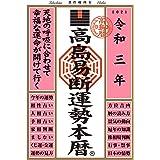 高島易断運勢本暦 令和三年 (高島易断本暦シリーズ)
