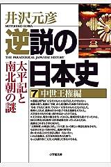 逆説の日本史7 中世王権編/太平記と南北朝の謎 (小学館文庫) Kindle版