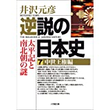 逆説の日本史7 中世王権編/太平記と南北朝の謎 (小学館文庫)