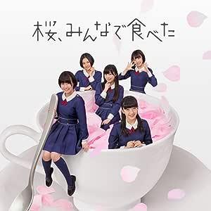 桜、みんなで食べた (劇場盤)