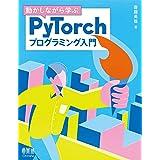 動かしながら学ぶPyTorchプログラミング入門