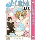 メイちゃんの執事DX 2 (マーガレットコミックスDIGITAL)