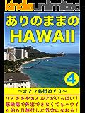 至福のハワイ 4泊6日の旅行気分♪: ありのままのハワイ!第4弾【購入者特典付き】 ハワイにきているような気持ちになれる等身大のハワイブック 撮影地オアフ島